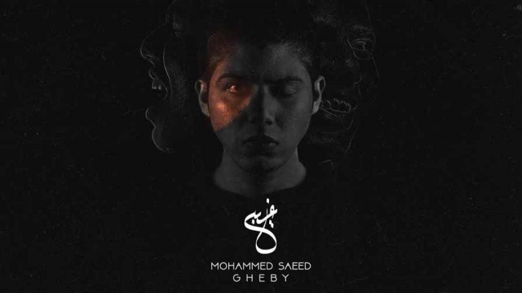 كلمات اغنية غيبي محمد سعيد