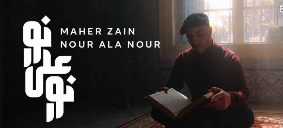 كلمات اغنية نور علي نور ماهر زين