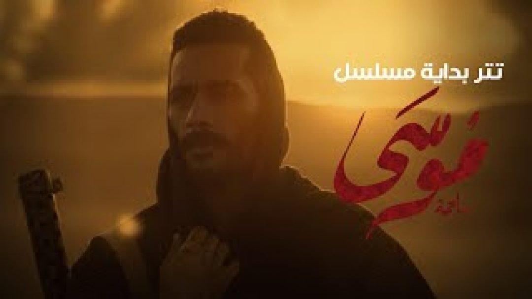 كلمات اغنية وتد مسلم مسلسل موسي