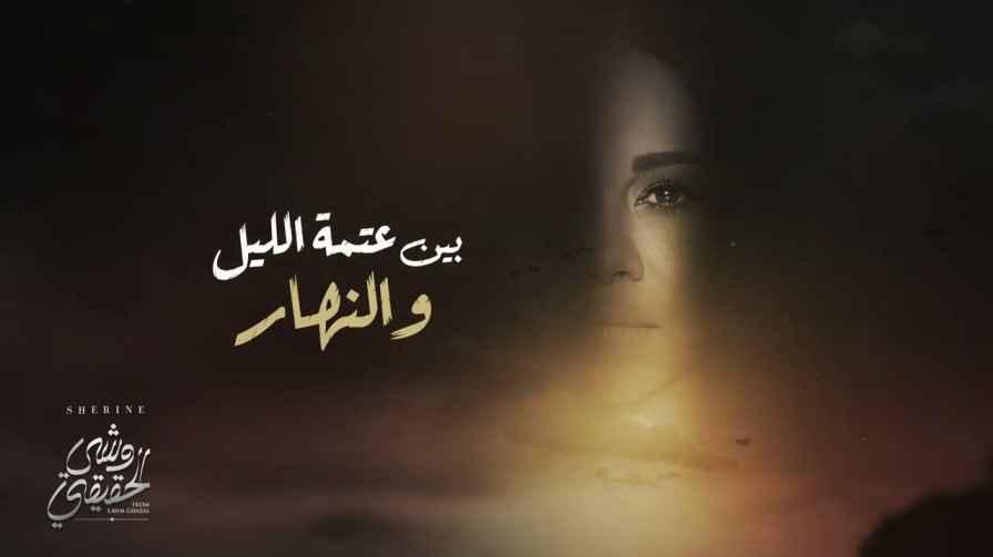 كلمات اغنية وشي الحقيقي شيرين