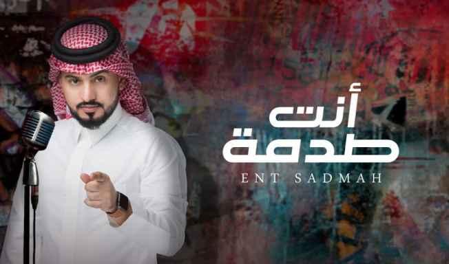 كلمات اغنية انت صدمه عبدالله ال مخلص