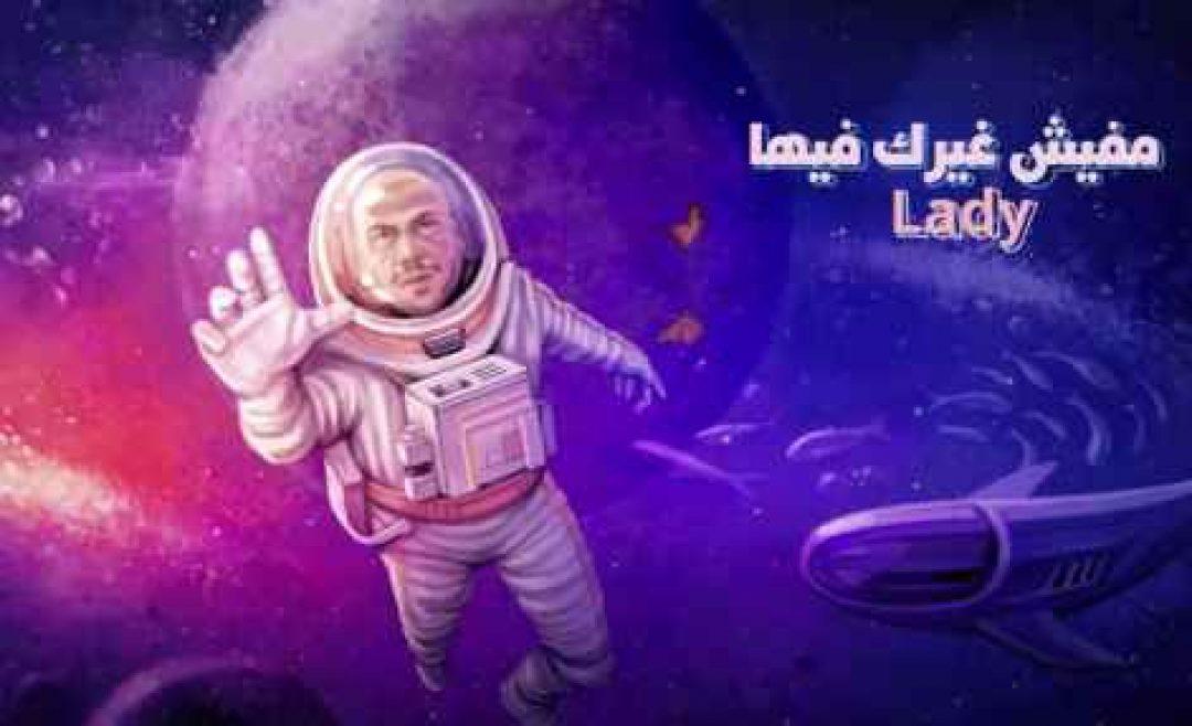 كلمات اغنية بلوتو احمد بسيوني وجادو
