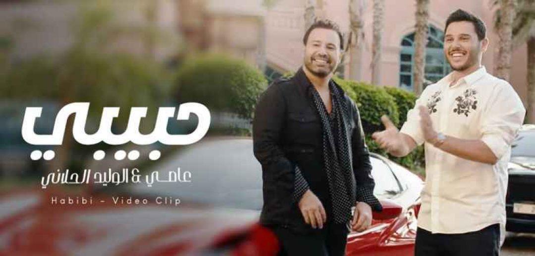 كلمات اغنية حبيبي عاصي الحلاني