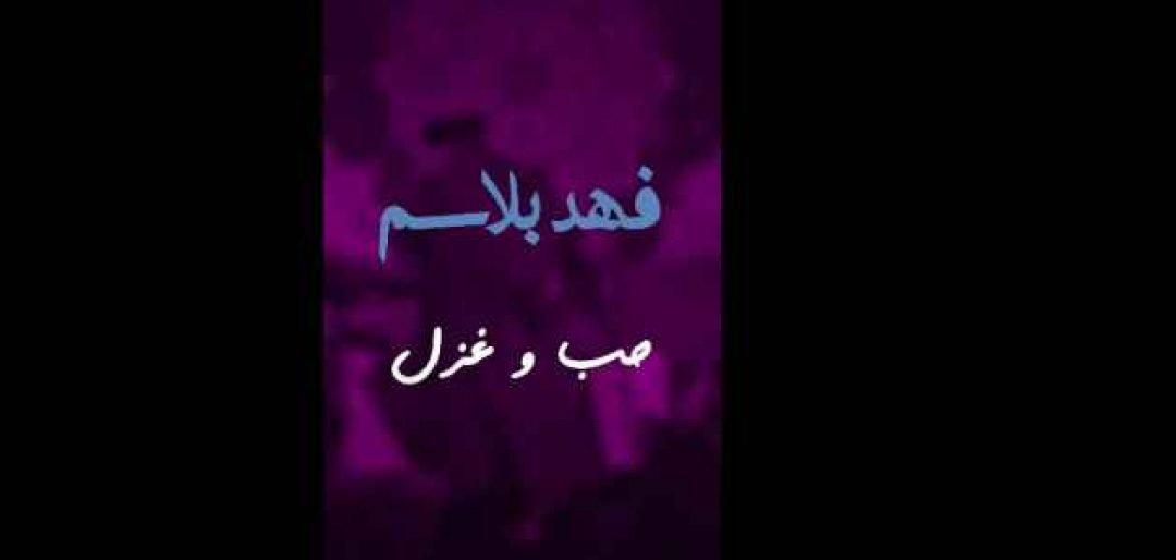 كلمات اغنية حب وغزل فهد بلاسم