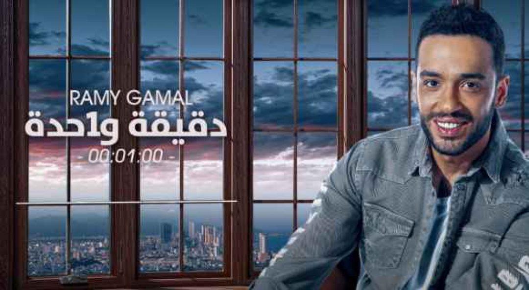 كلمات اغنية دقيقة واحده رامي جمال