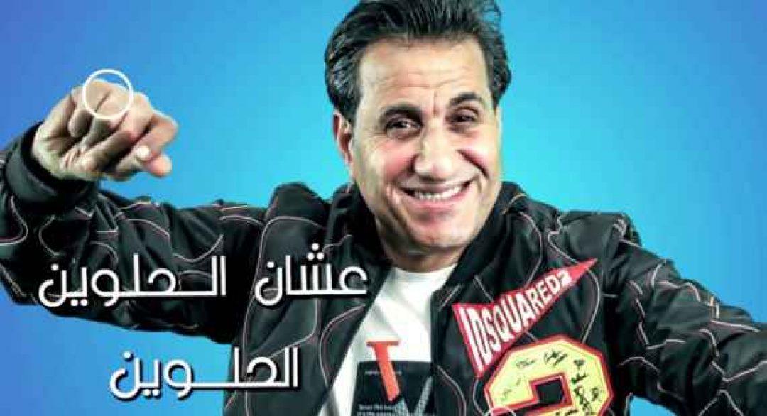 كلمات اغنية عشان الحلوين احمد شيبه