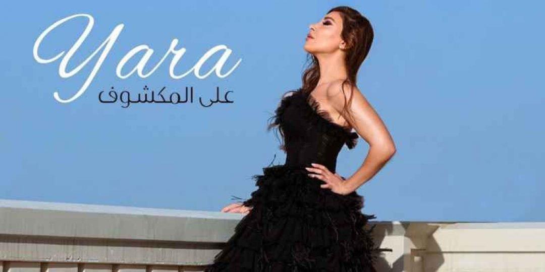 كلمات اغنية علي المكشوف يارا
