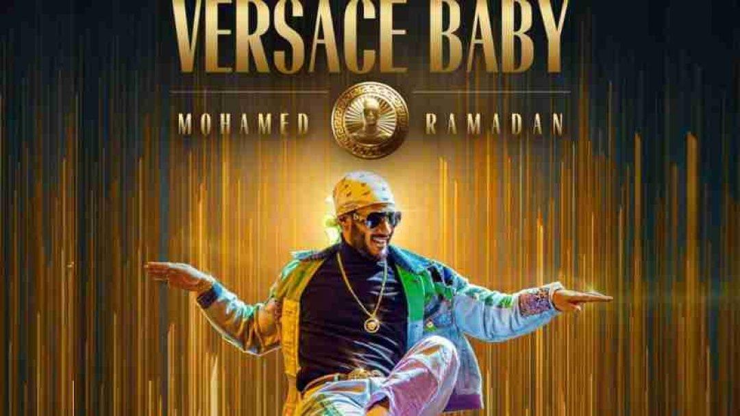 كلمات اغنية فيرساتشي بيبي محمد رمضان