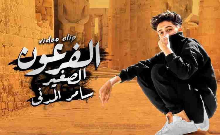 كلمات مهرجان الفرعون الصغير باخد التريند من غير ما امول سامر المدني