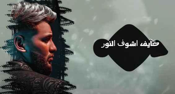 كلمات مهرجان بدون عمل مسلم