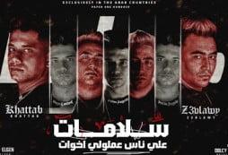 كلمات مهرجان سلامات علي ناس عملولي اخوات امين خطاب