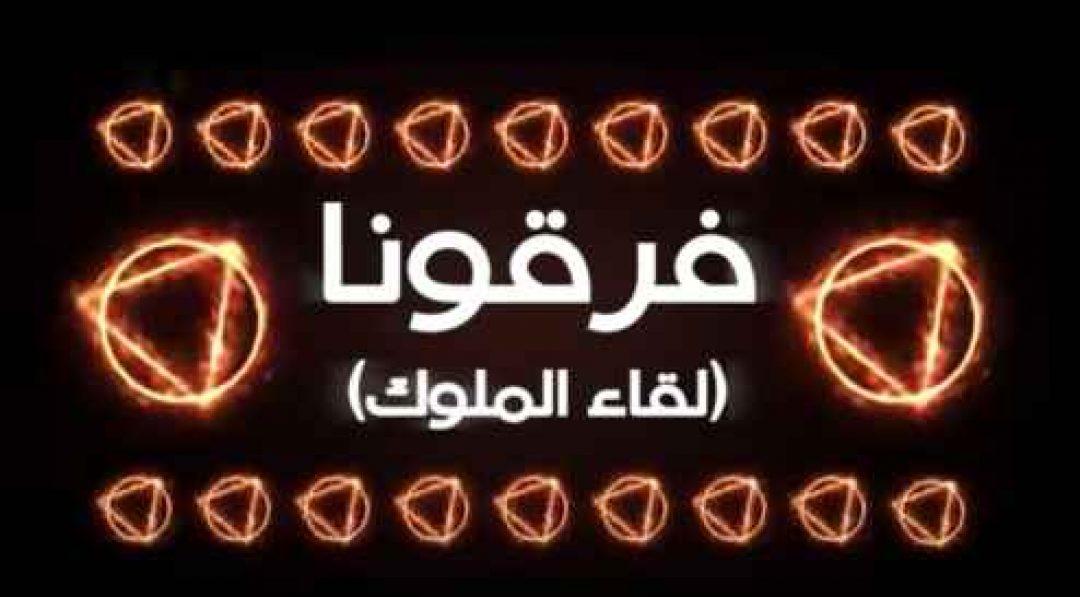 كلمات مهرجان فرقونا يارا و مسلم