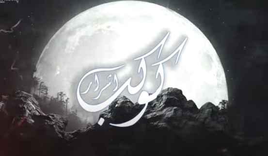 كلمات مهرجان كوكب اشرار عصام صاصا