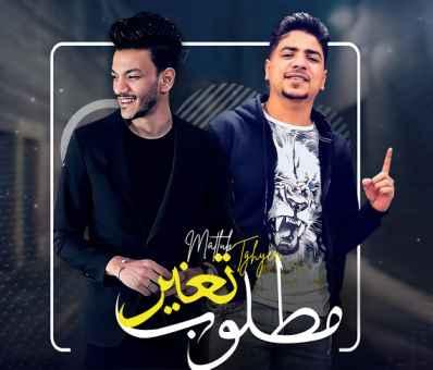كلمات مهرجان مطلوب تغير احمد موزة