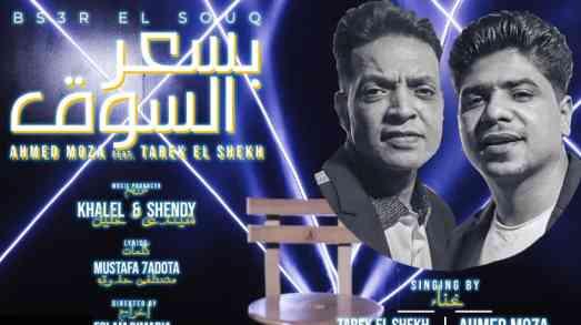 كلمات مهرجان بسعر السوق احمد موزه وطارق الشيخ