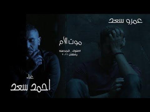 كلمات اغنية موت الام احمد سعد