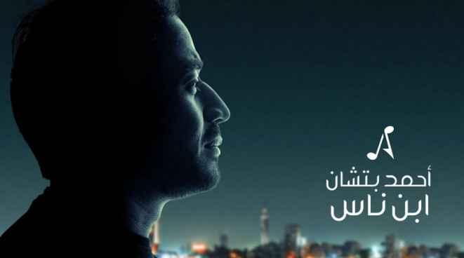 كلمات اغنية ابن ناس احمد بتشان