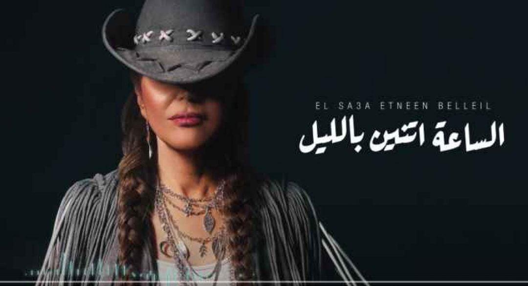 كلمات اغنية الساعة اتنين بالليل سميرة سعيد
