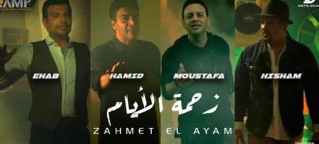 كلمات اغنية زحمة الايام حميد الشاعري ومصطفي قمر و هشان عباس و ايهاب توفيق