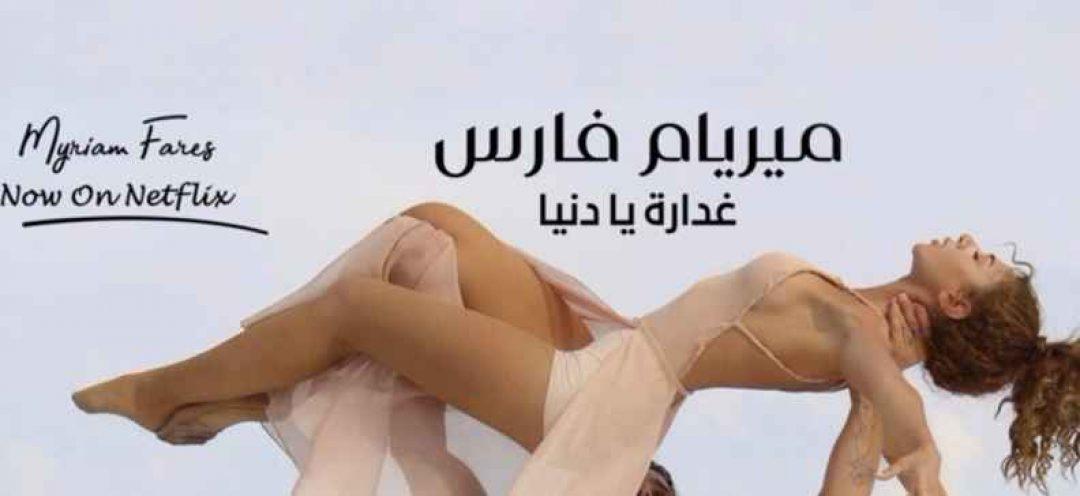 كلمات اغنية غدارة يا دنيا ميريام فارس
