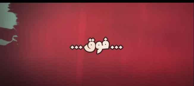 كلمات اغنية فوق حسين الجسمي