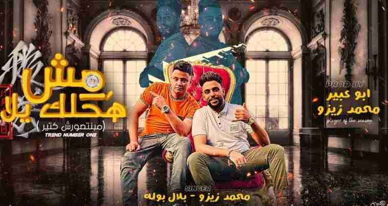 كلمات مهرجان مش هحلك يلا محمد زيزو و بلال بوله