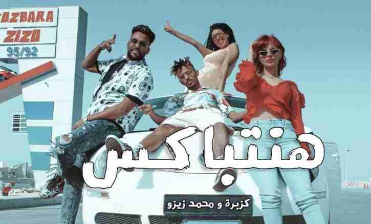 كلمات مهرجان هنتباكس كزبره و محمد زيزو