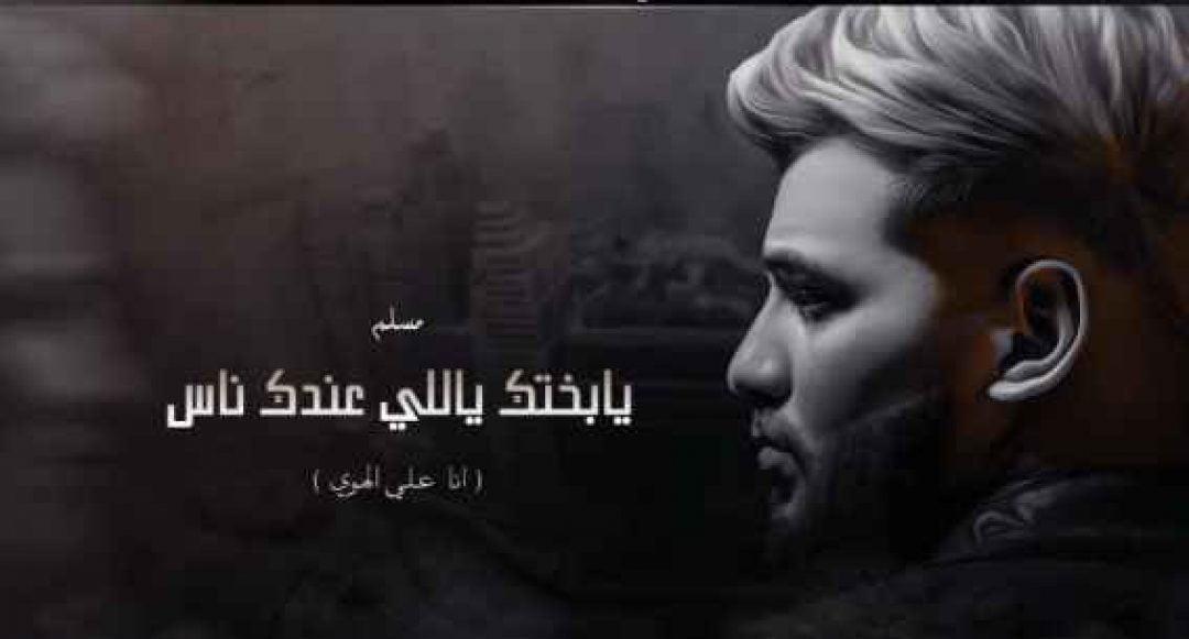 كلمات مهرجان يابختك ياللي عندك ناس مسلم