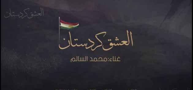 اغنية العشق كردستان محمد السالم