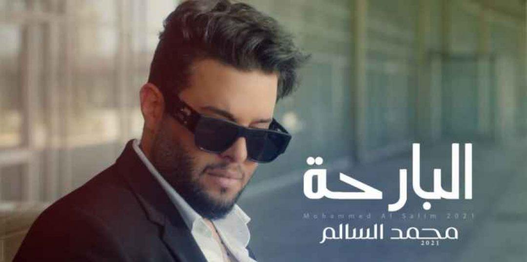 كلمات اغنية البارحة محمد السالم