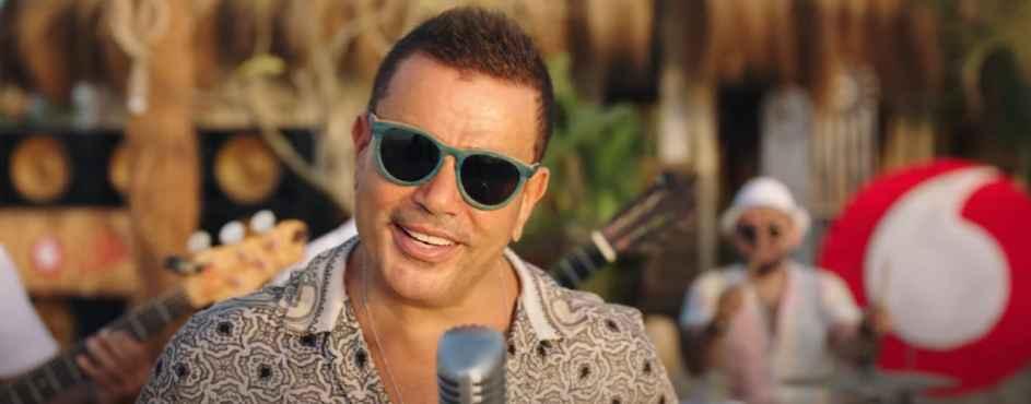 كلمات اغنية الدنيا بترقص عيش فرحة الصيف عمرو دياب