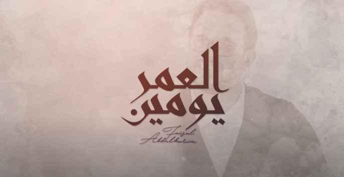 كلمات اغنية العمر يومين فيصل عبدالكريم