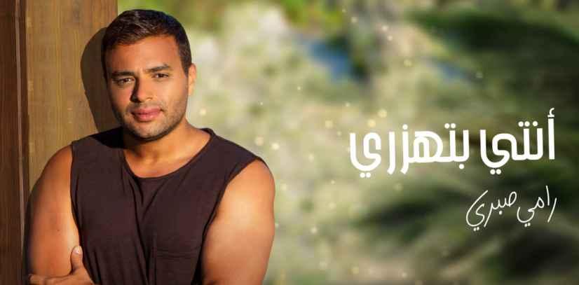 كلمات اغنية انتي بتهزري رامي صبري