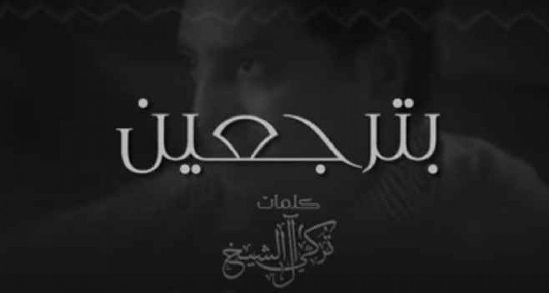 كلمات اغنية بترجعين راشد الماجد