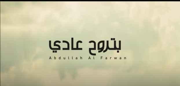 كلمات اغنية بتروح عادي عبدالله ال فروان