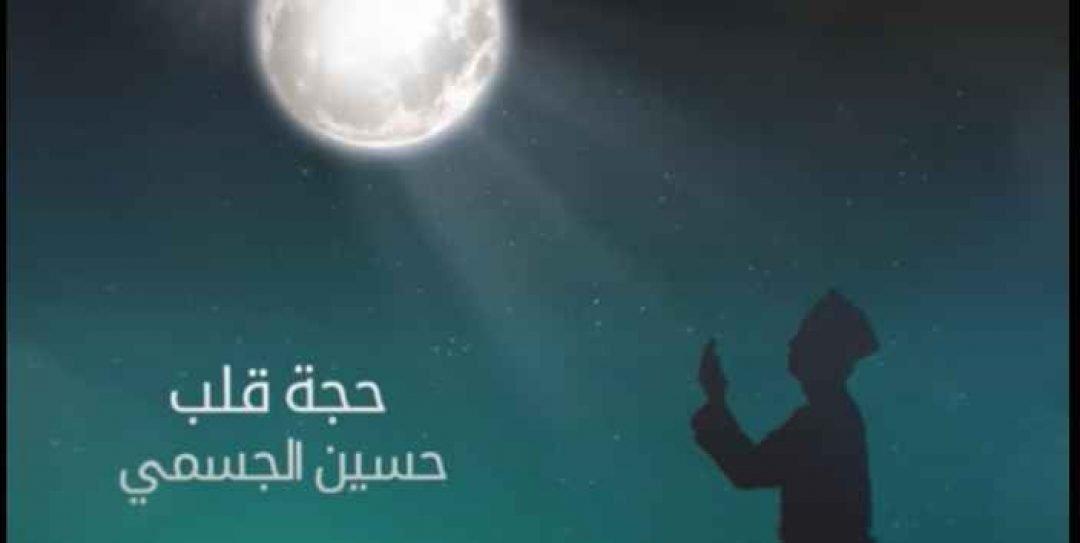 كلمات اغنية حجة قلب حسين الجسمي