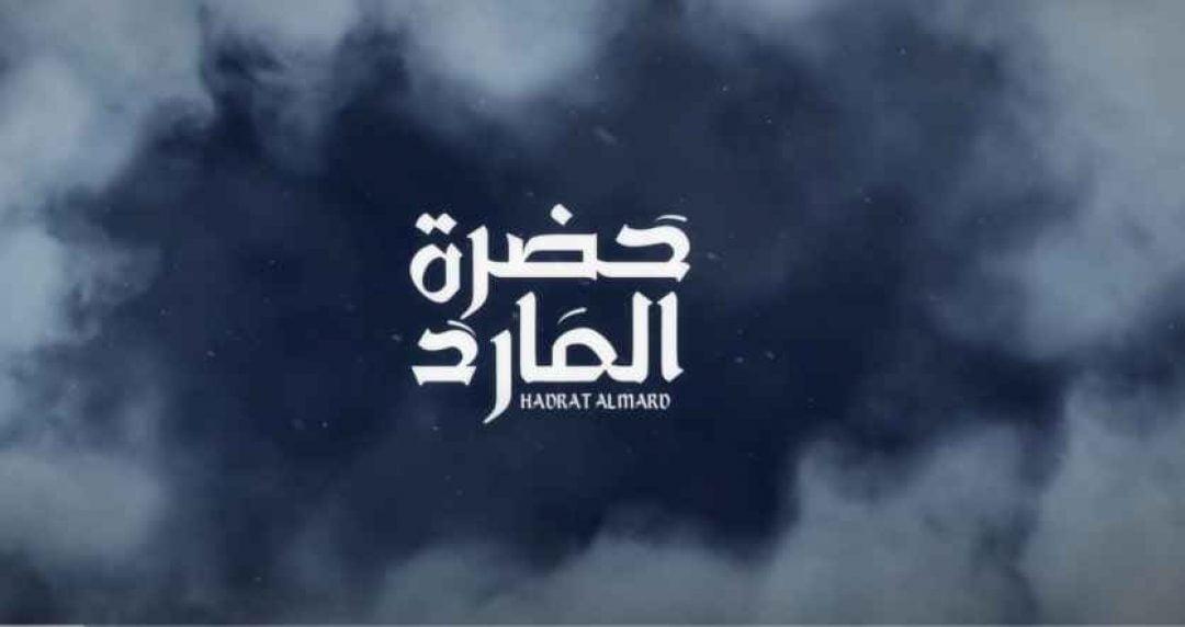 كلمات اغنية حضرة المارد سهى المصري