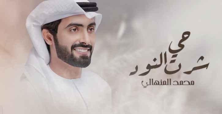 كلمات اغنية حي شرت النود محمد المنهالي