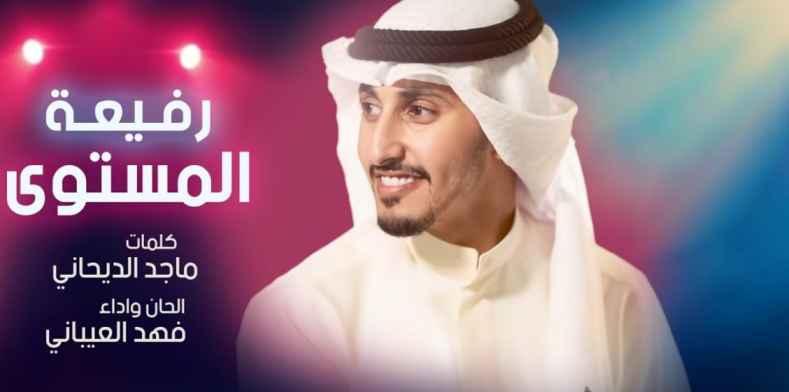 كلمات اغنية رفـيعـة الـمـستـوى فهد العيباني
