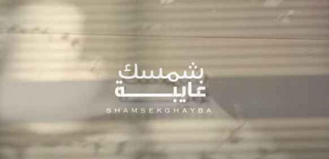 كلمات اغنية شمسك غايبة عمار الكوفي