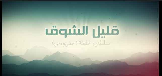 كلمات اغنية قليل الشوق سلطان خليفة حقروص