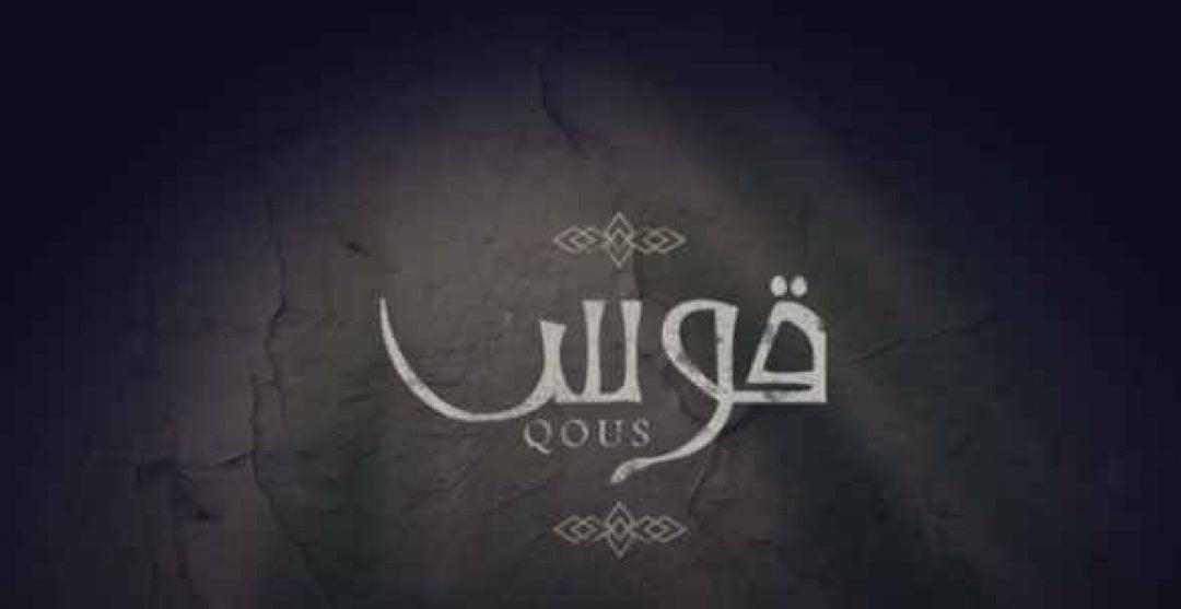 كلمات اغنية قوس فهد بن فصلا