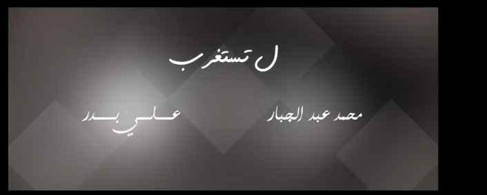 كلمات اغنية لتستغرب محمد عبد الجبار وعلي بدر