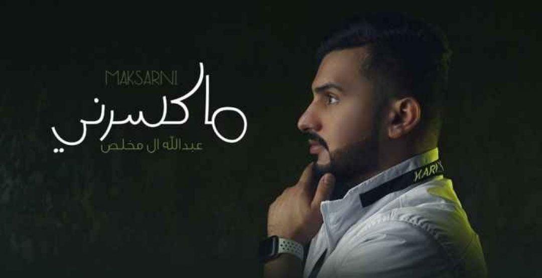 كلمات اغنية ماكسرني عبدالله ال مخلص