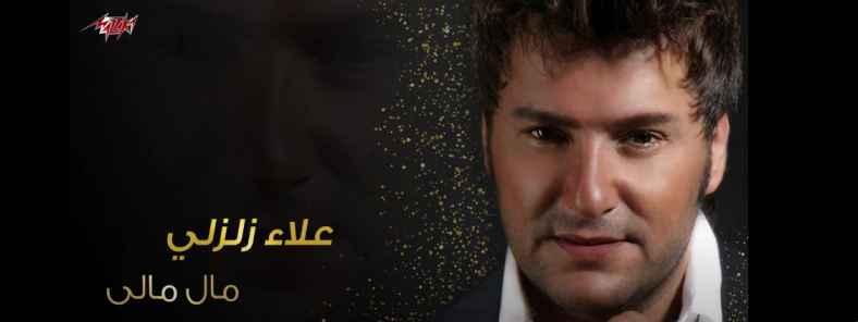 كلمات اغنية مال مالى علاء زلزلي