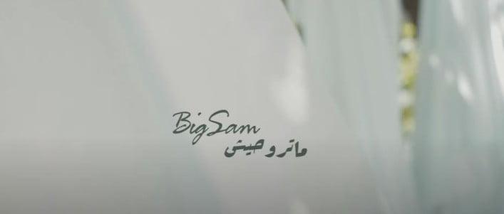 كلمات اغنية متروحيش BigSam بيج سام
