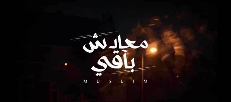 كلمات اغنية معادش باقي مسلم