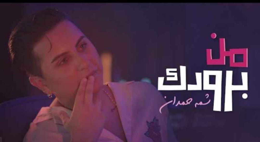 كلمات اغنية من برودك شمه حمدان