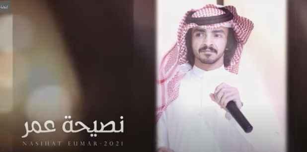 كلمات اغنية نصيحة عمر فلاح المسردي