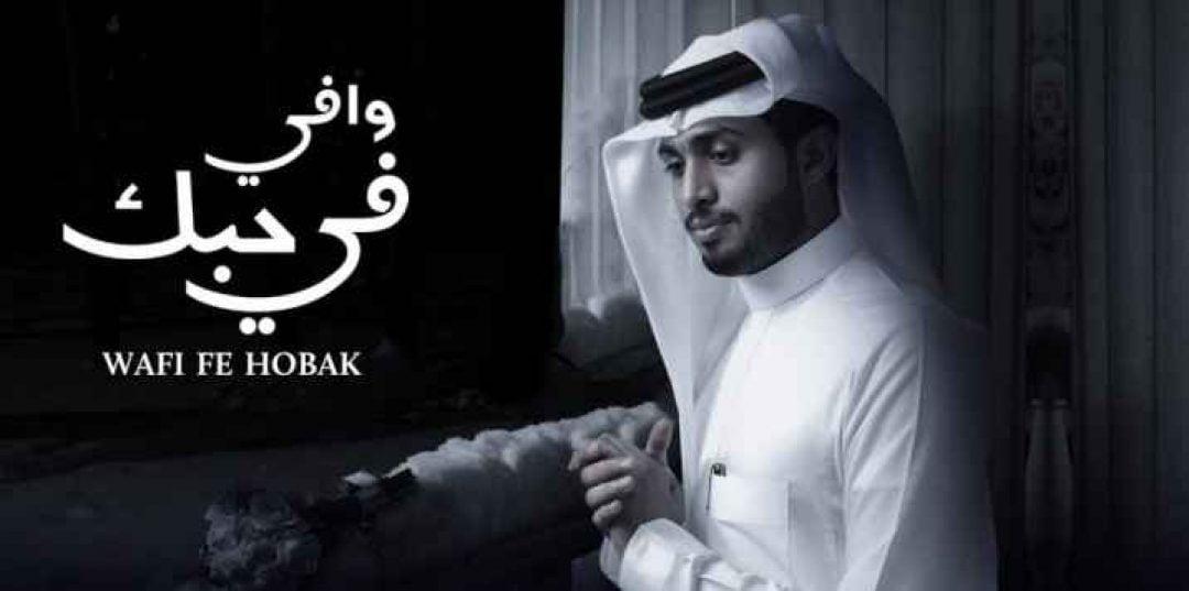 كلمات اغنية وافي في حبك عبدالله ال فروان
